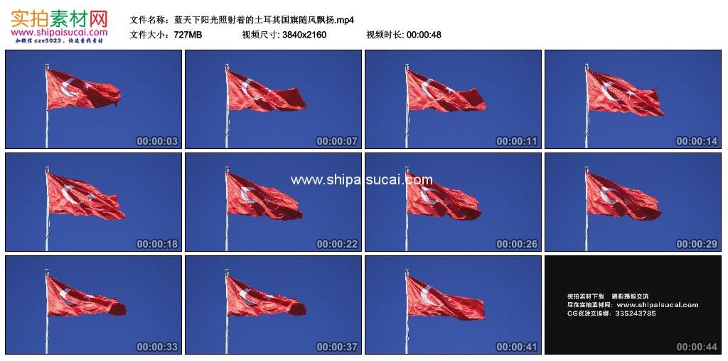 4K实拍视频素材丨蓝天下阳光照射着的土耳其国旗随风飘扬 4K视频-第1张