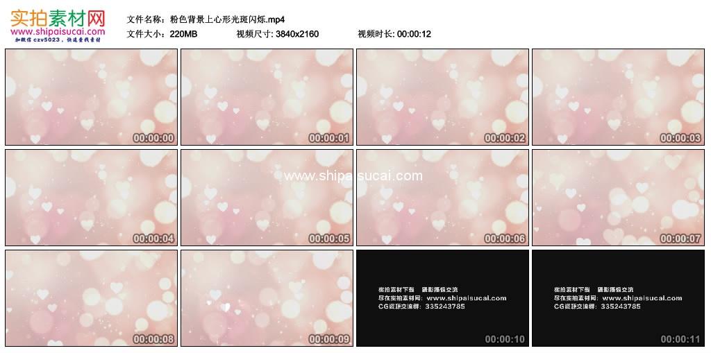 4K动态视频素材丨粉色背景上心形光斑闪烁 4K视频-第1张