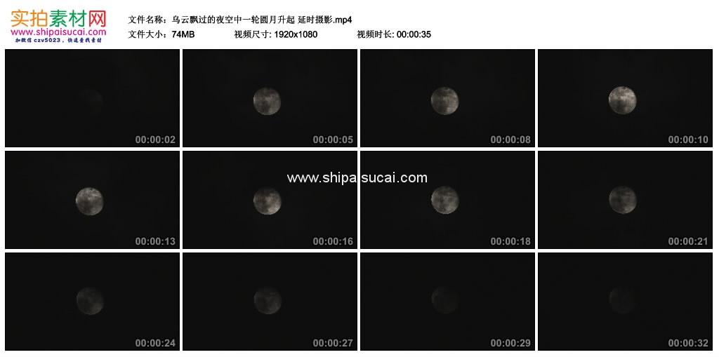高清实拍视频素材丨乌云飘过的夜空中一轮圆月升起 延时摄影 视频素材-第1张