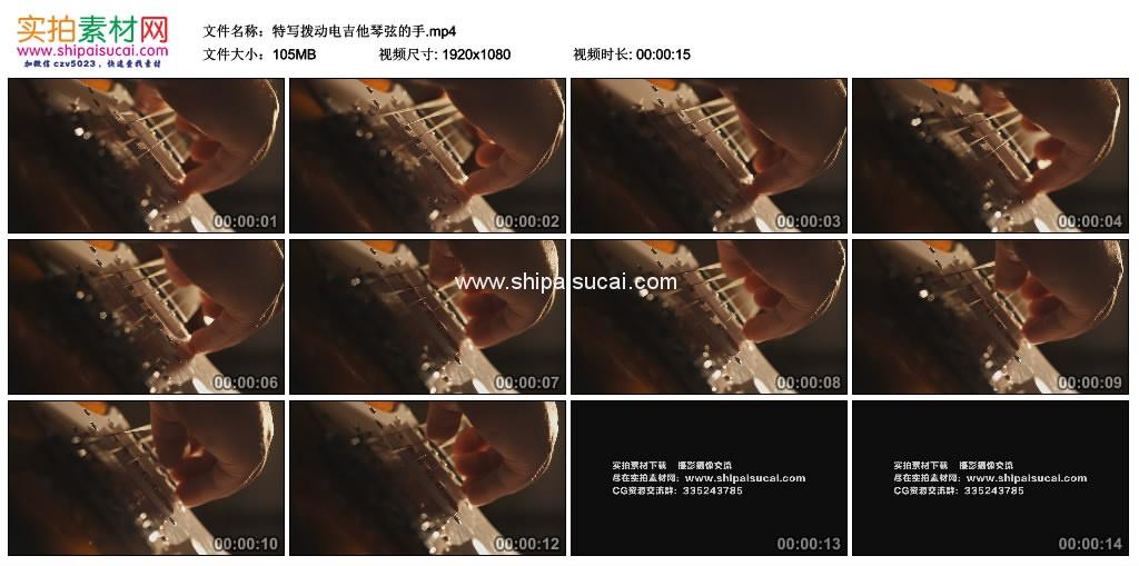 高清实拍视频素材丨特写拨动电吉他琴弦的手 视频素材-第1张