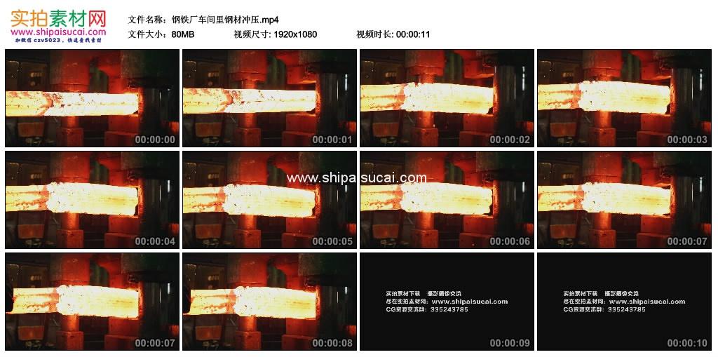 高清实拍视频素材丨钢铁厂车间里钢材冲压 视频素材-第1张