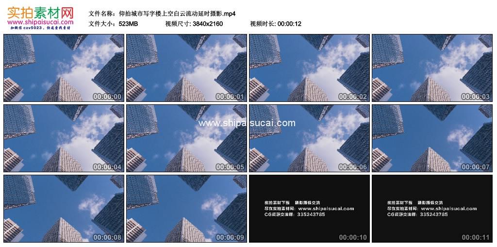 4K实拍视频素材丨仰拍城市写字楼上空白云流动延时摄影 4K视频-第1张