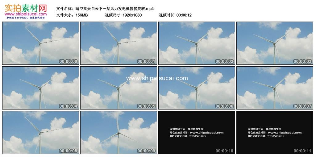 高清实拍视频素材丨晴空蓝天白云下一架风力发电机慢慢旋转 视频素材-第1张