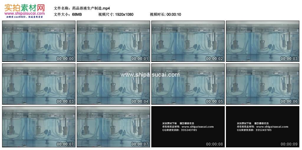 高清实拍视频素材丨药品溶液生产制造 视频素材-第1张