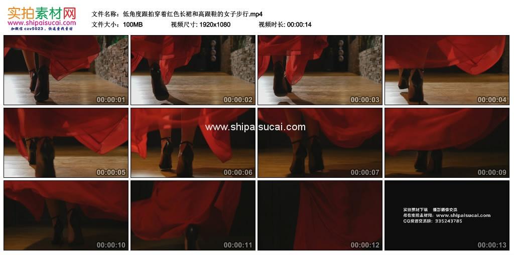 高清实拍视频素材丨低角度跟拍穿着红色长裙和高跟鞋的女子步行 视频素材-第1张