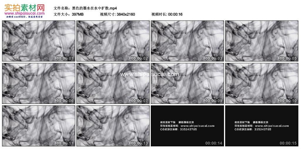 4K实拍视频素材丨黑色的墨水在水中扩散 4K视频-第1张