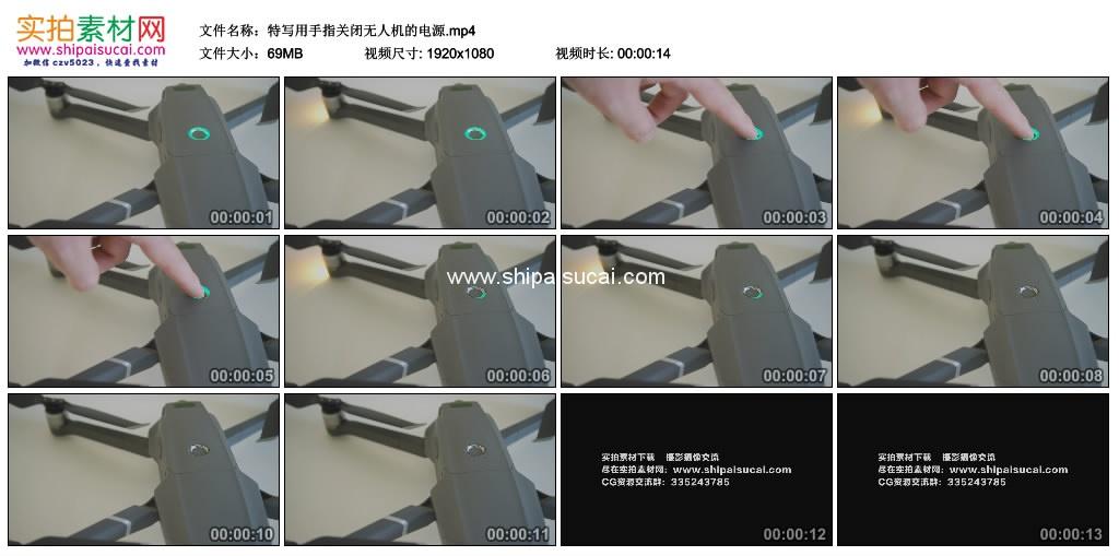高清实拍视频素材丨特写用手指关闭无人机的电源 视频素材-第1张