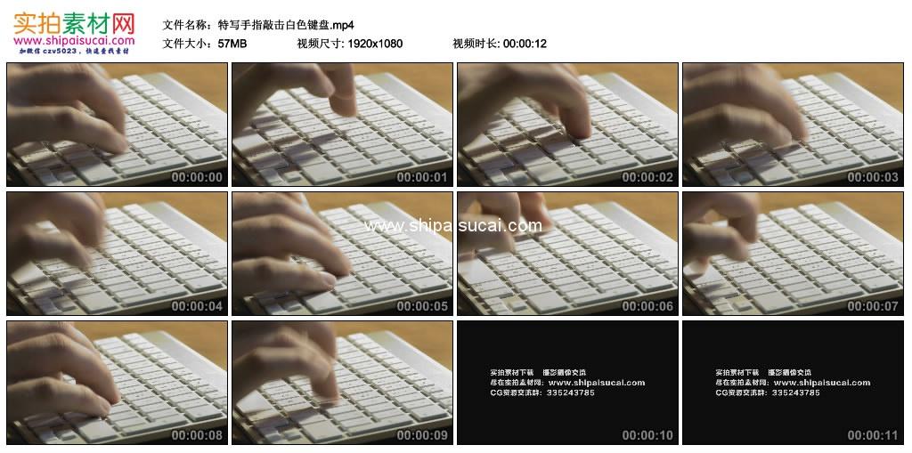 高清实拍视频素材丨特写手指敲击白色键盘 视频素材-第1张