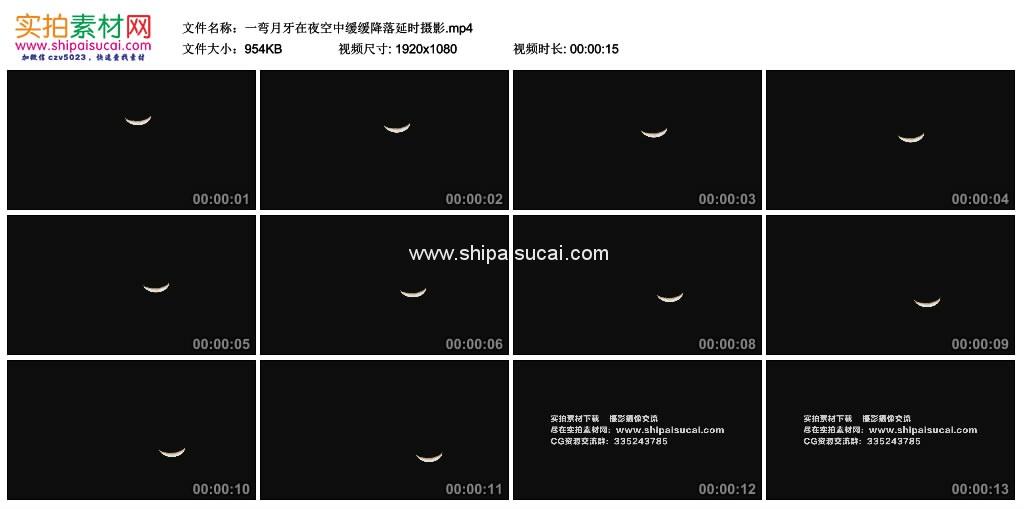 高清实拍视频素材丨一弯月牙在夜空中缓缓降落延时摄影 视频素材-第1张