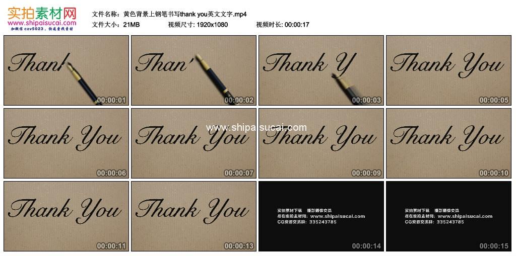 高清实拍视频素材丨黄色背景上钢笔书写thank you英文文字 视频素材-第1张
