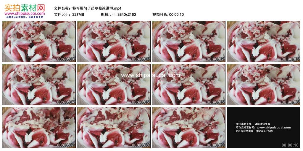 4K实拍视频素材丨特写用勺子舀草莓冰淇淋 4K视频-第1张