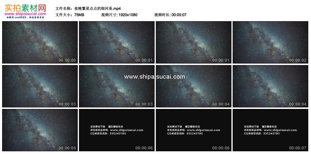 高清实拍视频素材丨夜晚繁星点点的银河系 视频素材-第1张