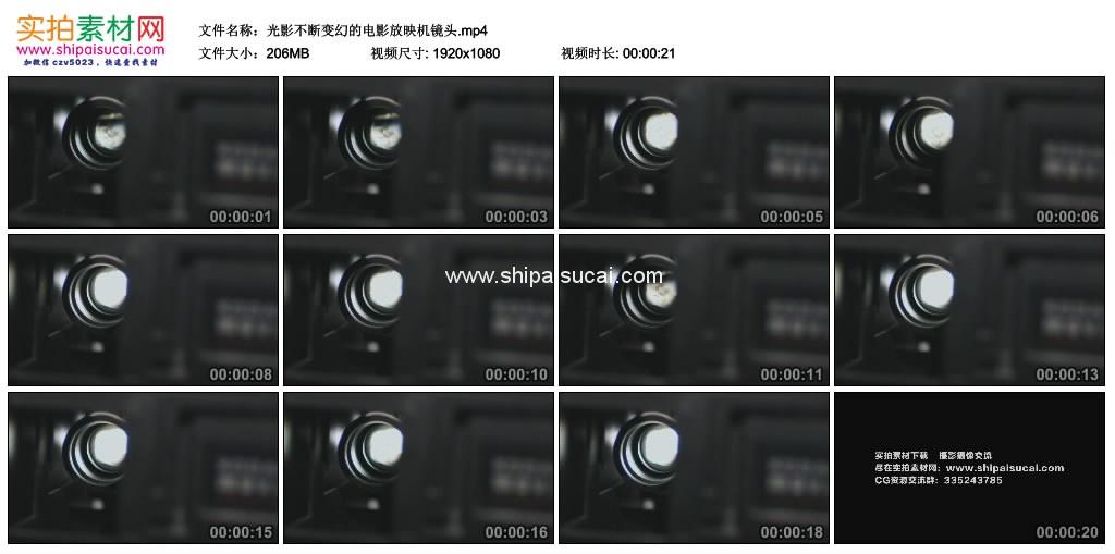 高清实拍视频素材丨光影不断变幻的电影放映机镜头 视频素材-第1张