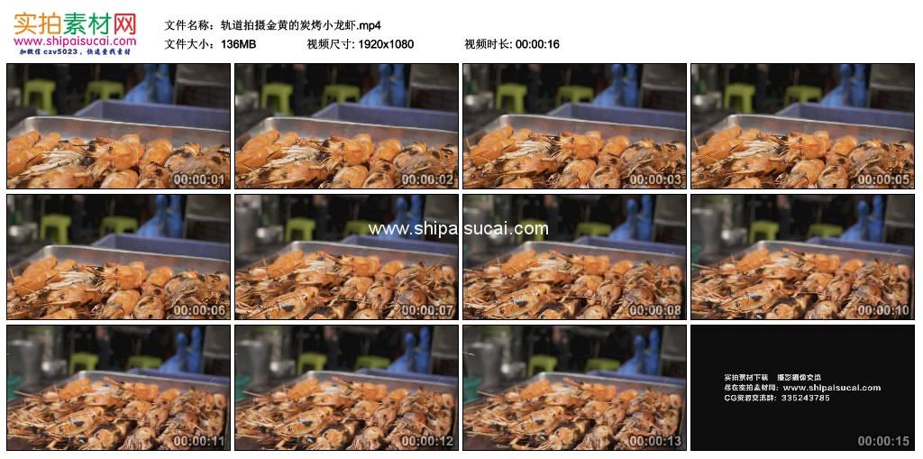 高清实拍视频素材丨轨道拍摄金黄的炭烤小龙虾 视频素材-第1张