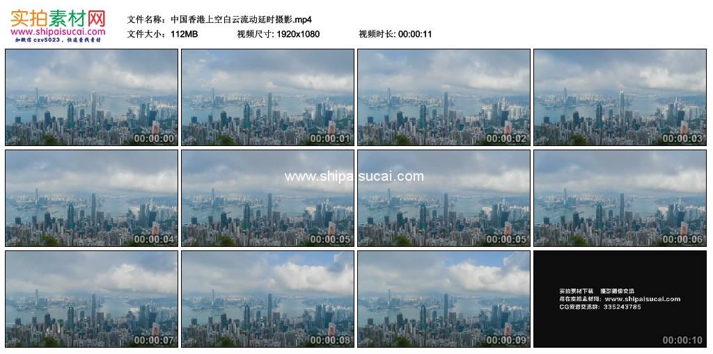 高清实拍视频素材丨中国香港上空白云流动延时摄影 视频素材-第1张
