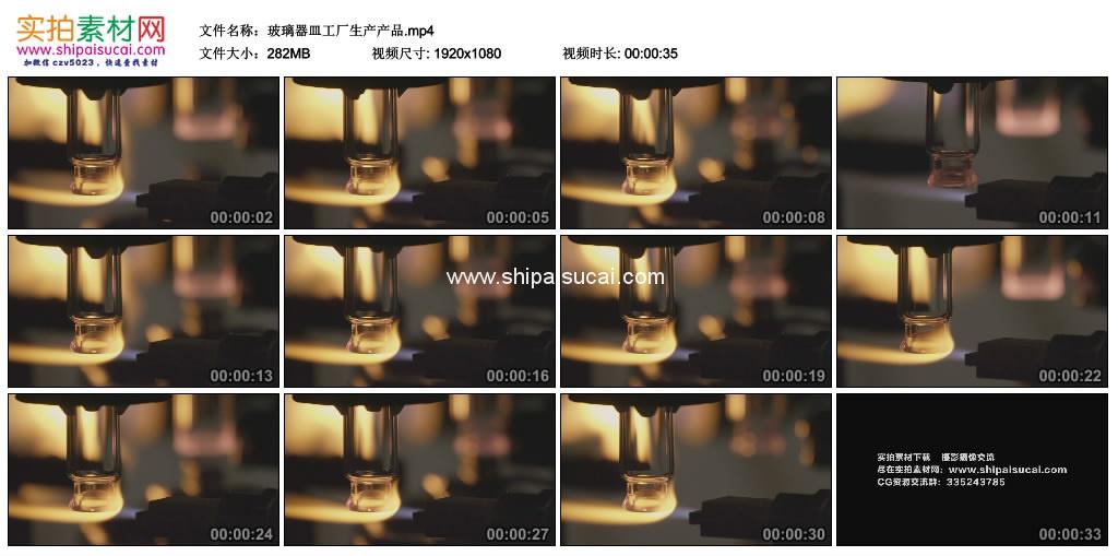 高清实拍视频素材丨玻璃器皿工厂生产产品 视频素材-第1张