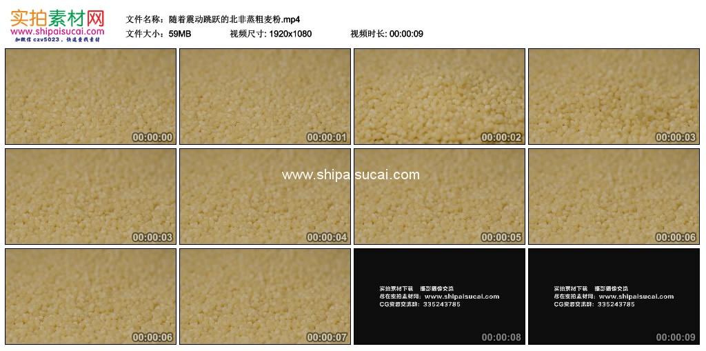 高清实拍视频素材丨随着震动跳跃的北非蒸粗麦粉 视频素材-第1张