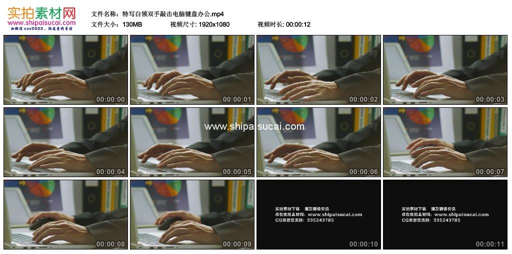 高清实拍视频素材丨特写白领双手敲击电脑键盘办公 视频素材-第1张