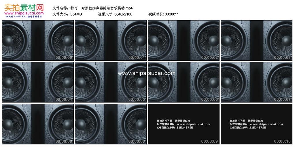 4K实拍视频素材丨特写一对黑色扬声器随着音乐震动 4K视频-第1张