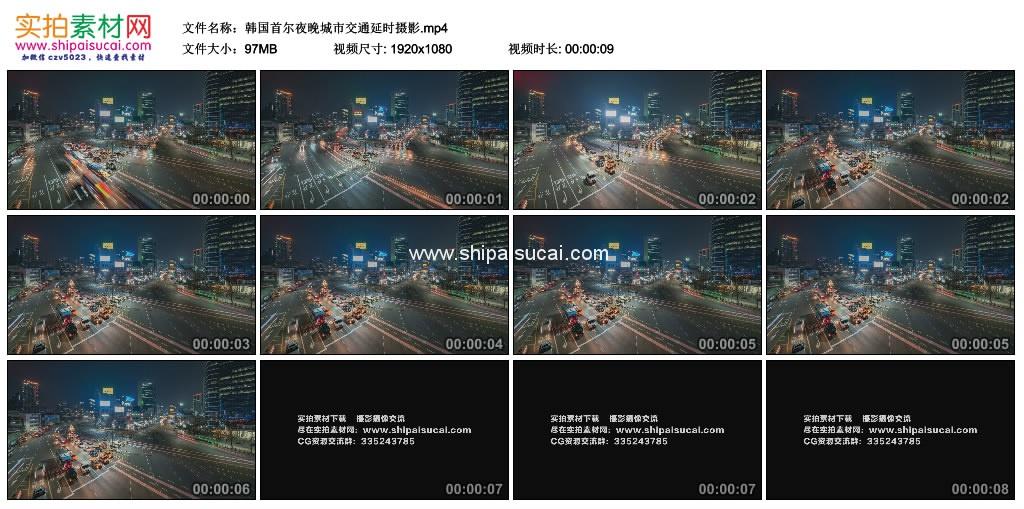 高清实拍视频素材丨韩国首尔夜晚城市交通延时摄影 视频素材-第1张