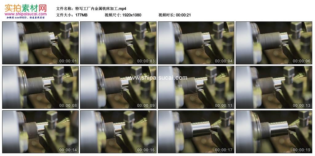高清实拍视频素材丨特写工厂内金属铣床加工 视频素材-第1张