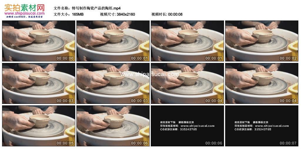 4K实拍视频素材丨特写制作陶瓷产品的陶坯 4K视频-第1张