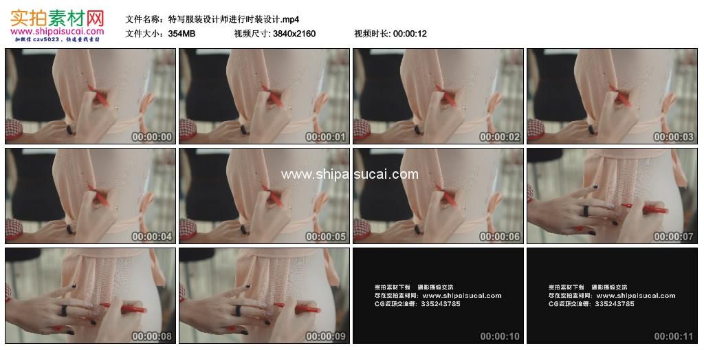 4K实拍视频素材丨特写服装设计师进行时装设计 4K视频-第1张
