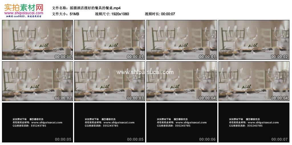 高清实拍视频素材丨摇摄酒店摆好餐具的餐桌 视频素材-第1张