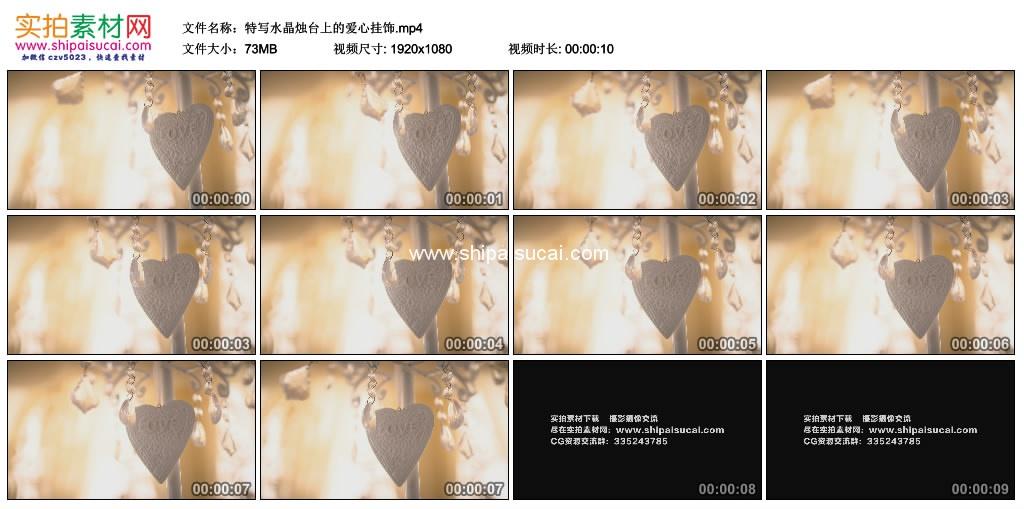 高清实拍视频素材丨特写水晶烛台上的爱心挂饰 视频素材-第1张