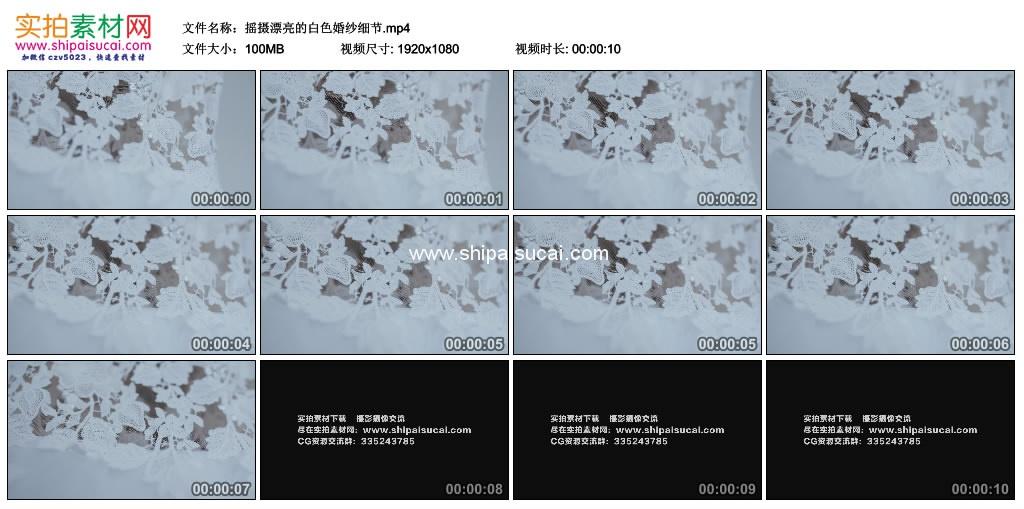 高清实拍视频素材丨摇摄漂亮的白色婚纱细节 视频素材-第1张