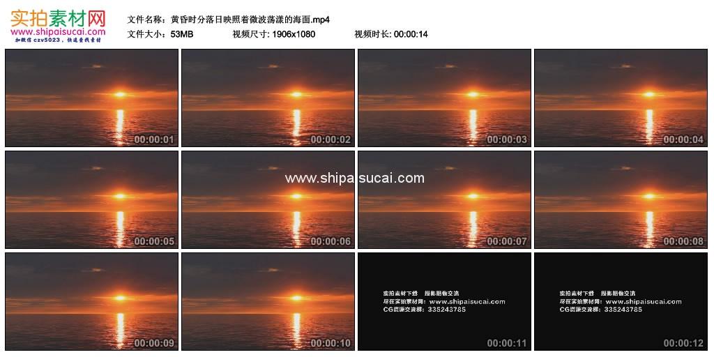 高清实拍视频素材丨黄昏时分落日映照着微波荡漾的海面 视频素材-第1张