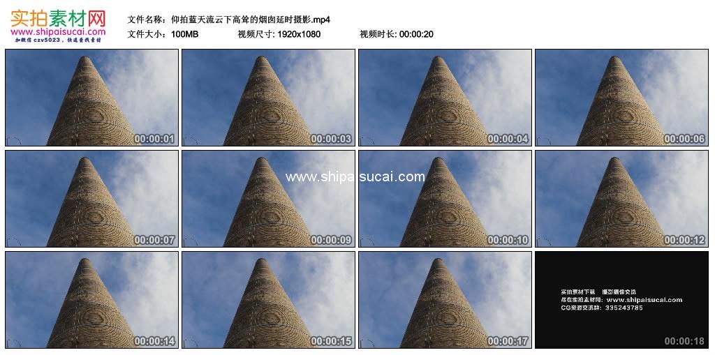 高清实拍视频素材丨仰拍蓝天流云下高耸的烟囱延时摄影 视频素材-第1张