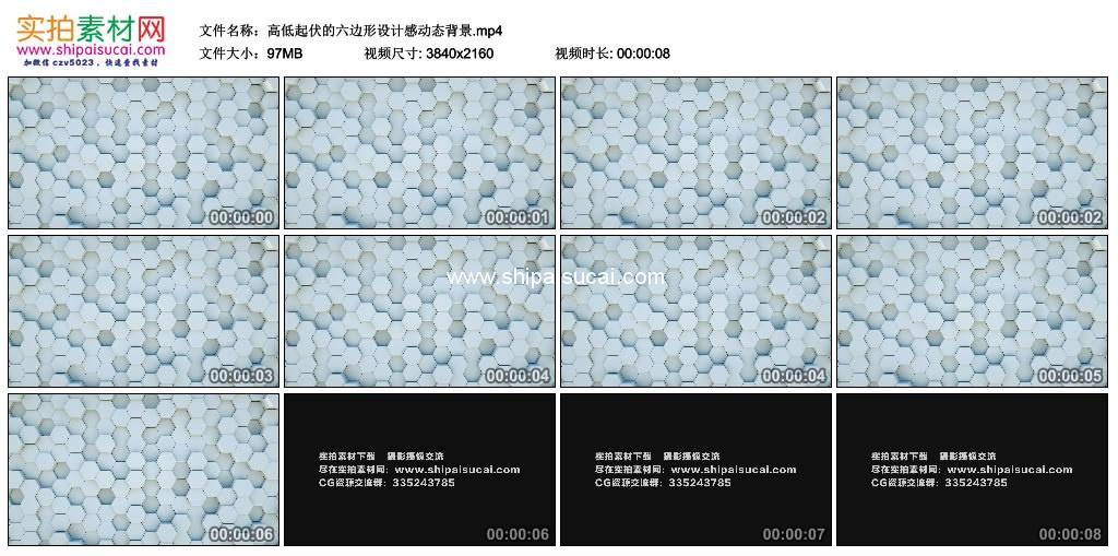 4K动态视频素材丨高低起伏的六边形设计感动态背景 4K视频-第1张