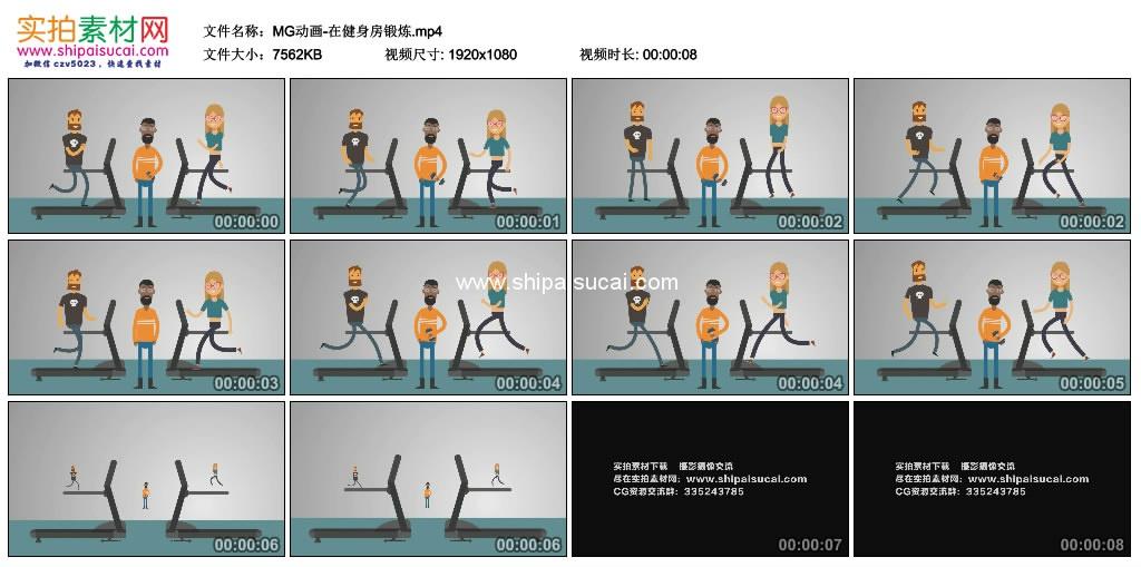 高清动态视频素材丨MG动画-在健身房锻炼 视频素材-第1张