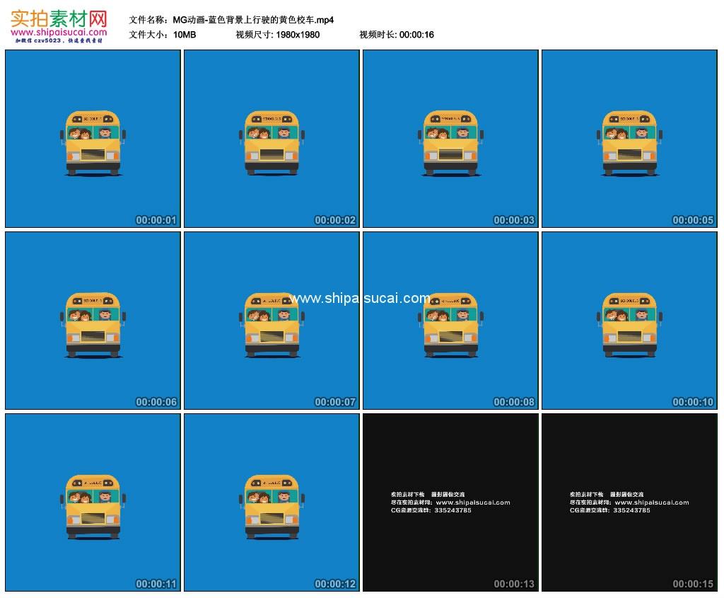 高清动态视频素材丨MG动画-蓝色背景上行驶的黄色校车 视频素材-第1张