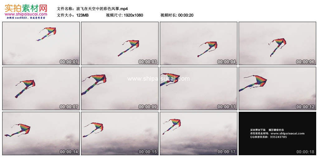 高清实拍视频素材丨放飞在天空中的彩色风筝 视频素材-第1张