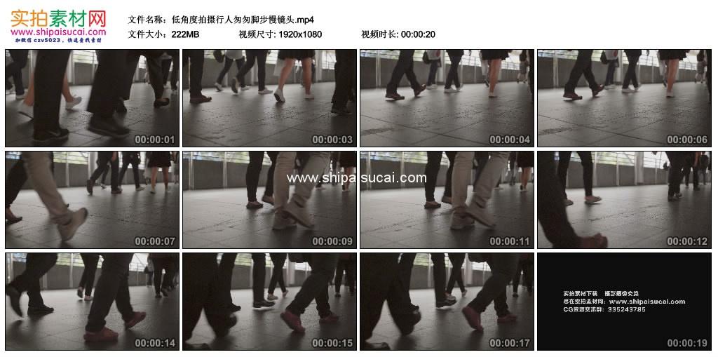 高清实拍视频素材丨低角度拍摄行人匆匆脚步慢镜头 视频素材-第1张