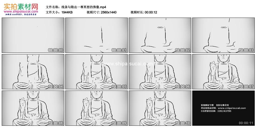 2K动态视频素材丨线条勾勒出一尊冥想的佛像 4K视频-第1张