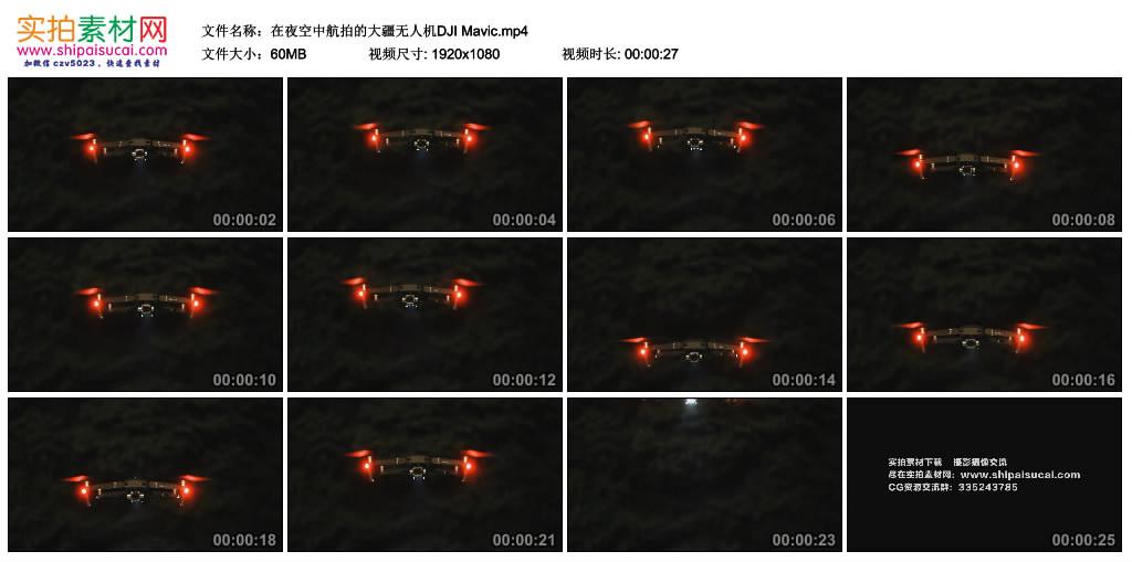 在夜空中航拍的大疆无人机DJI Mavic