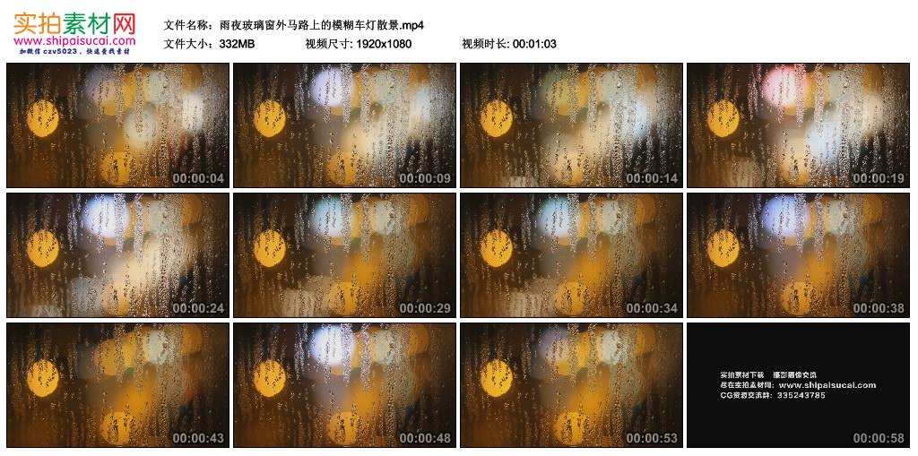 雨夜玻璃窗外马路上的模糊车灯散景