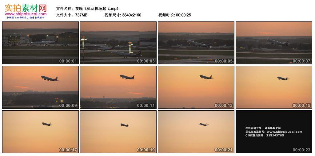 4K实拍视频素材丨夜晚飞机从机场起飞 4K视频-第1张