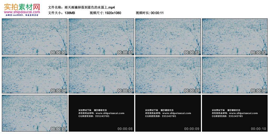 高清实拍视频素材丨雨天雨滴掉落到蓝色的水面上 视频素材-第1张