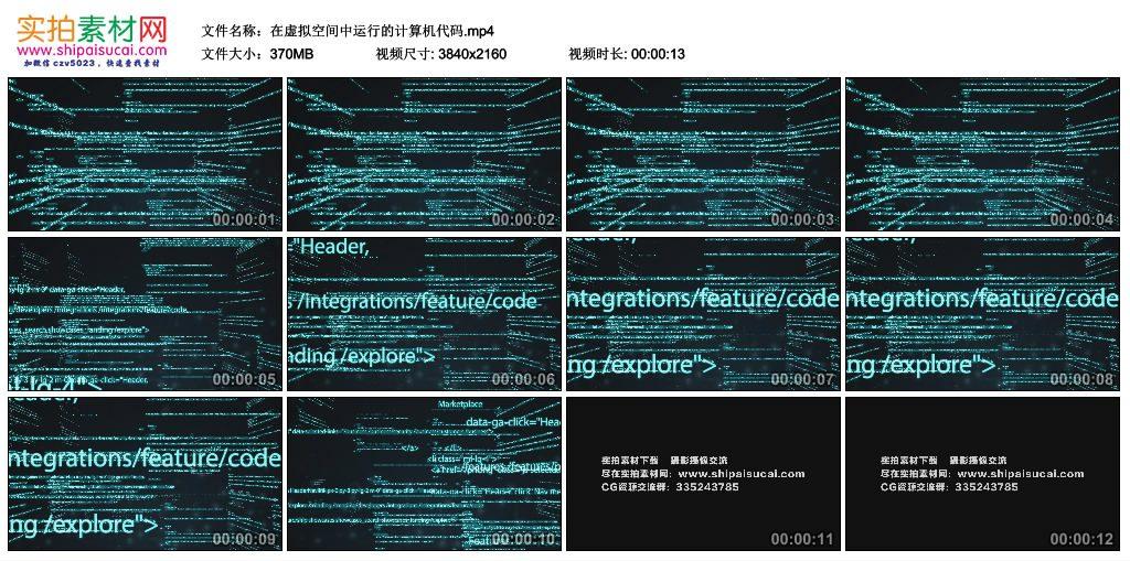 高清实拍视频素材丨在虚拟空间中运行的计算机代码 视频素材-第1张