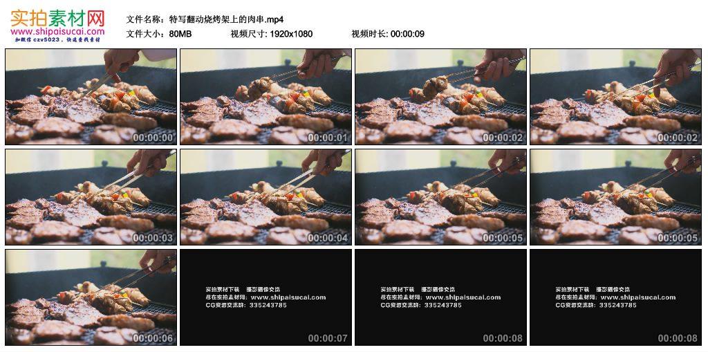 高清实拍视频素材丨特写翻动烧烤架上的肉串 视频素材-第1张