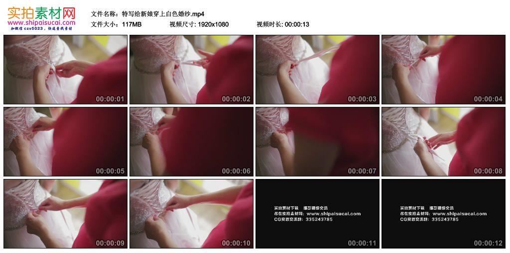 高清实拍视频素材丨特写给新娘穿上白色婚纱 视频素材-第1张