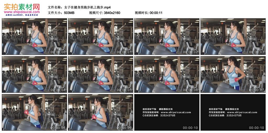 4K实拍视频素材丨女子在健身房跑步机上跑步 4K视频-第1张