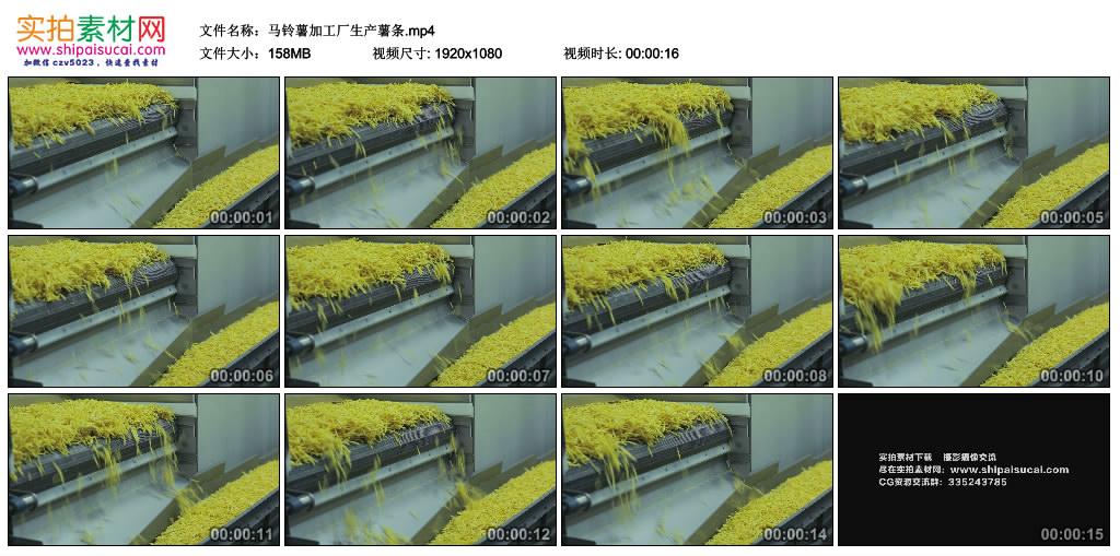 高清实拍视频素材丨马铃薯加工厂生产薯条 视频素材-第1张