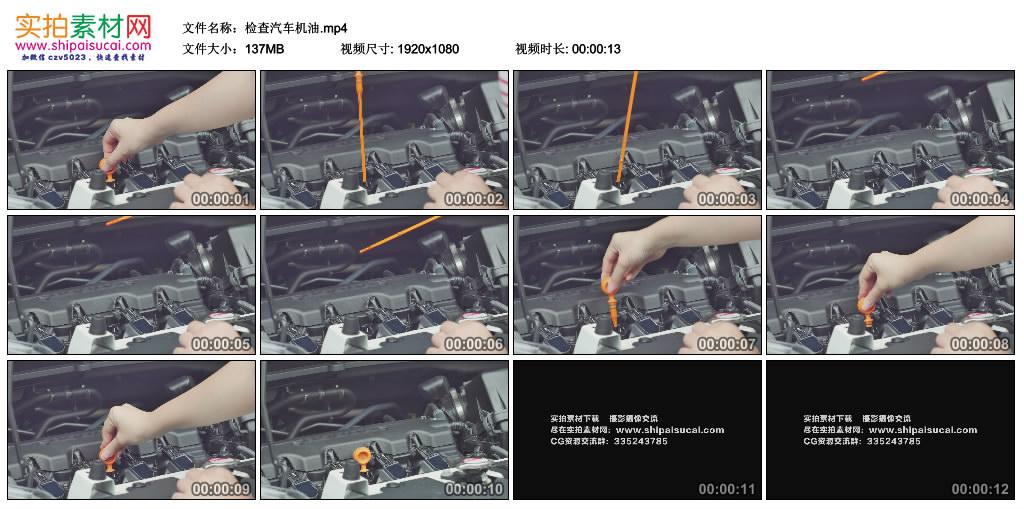 高清实拍视频素材丨检查汽车机油 视频素材-第1张