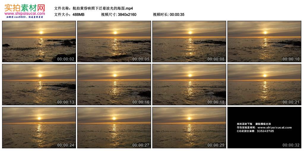 4K实拍视频素材丨航拍黄昏映照下泛着波光的海面 4K视频-第1张