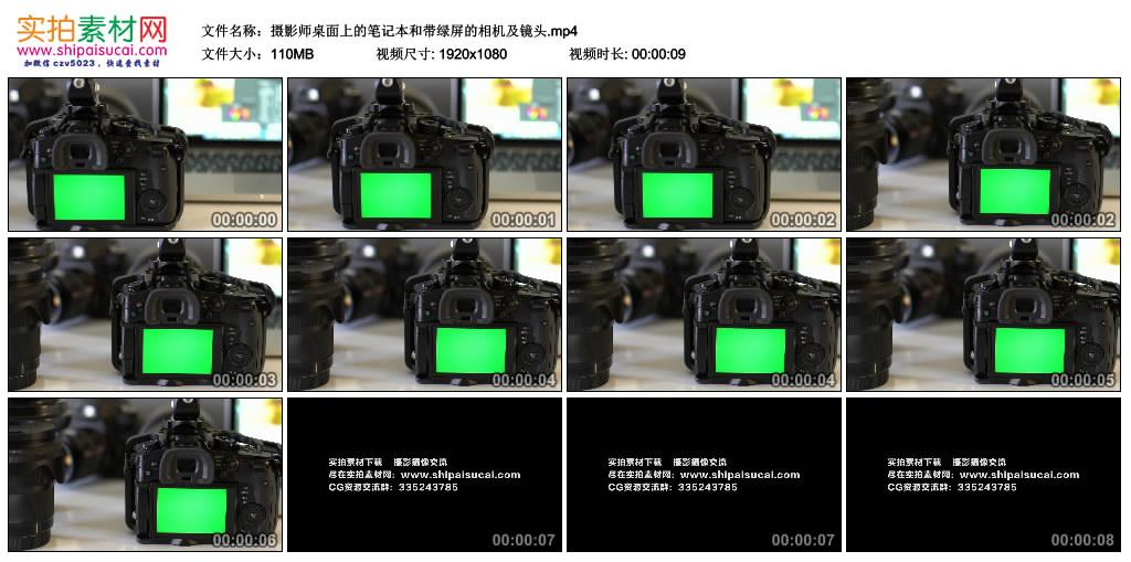 高清实拍视频素材丨摄影师桌面上的笔记本和带绿屏的相机及镜头 视频素材-第1张